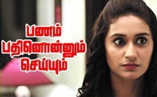 Panam Pathinonnum Seyyum Scenes | Yog Japee wants to recover the stolen money | Bharani | MS Baskar