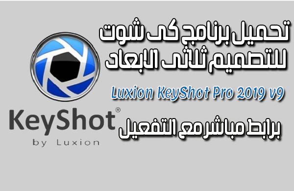 تحميل برنامج كى شوت للتصميم ثلاثى الابعاد Luxion KeyShot Pro 2019 v9