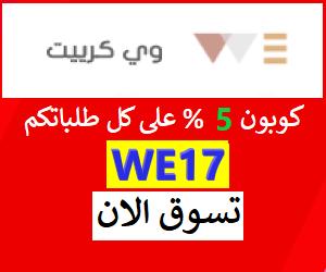 كوبون وي كريت بخصم 5% على كل عروض الموضه فى السعوديه
