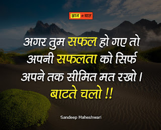 motivational-thoughts-in-hindi-for-student