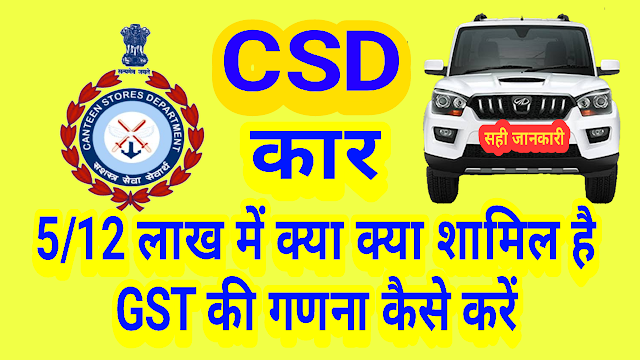 GST calculation on CSD car