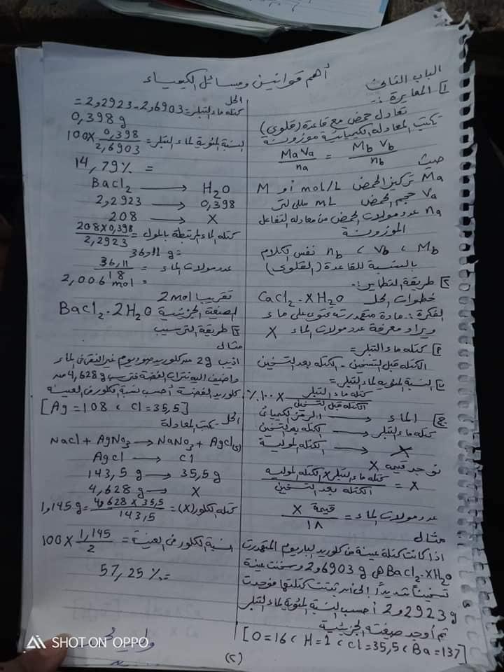 قوانين الكيمياء لثالثة ثانوي في 5 ورقات 2