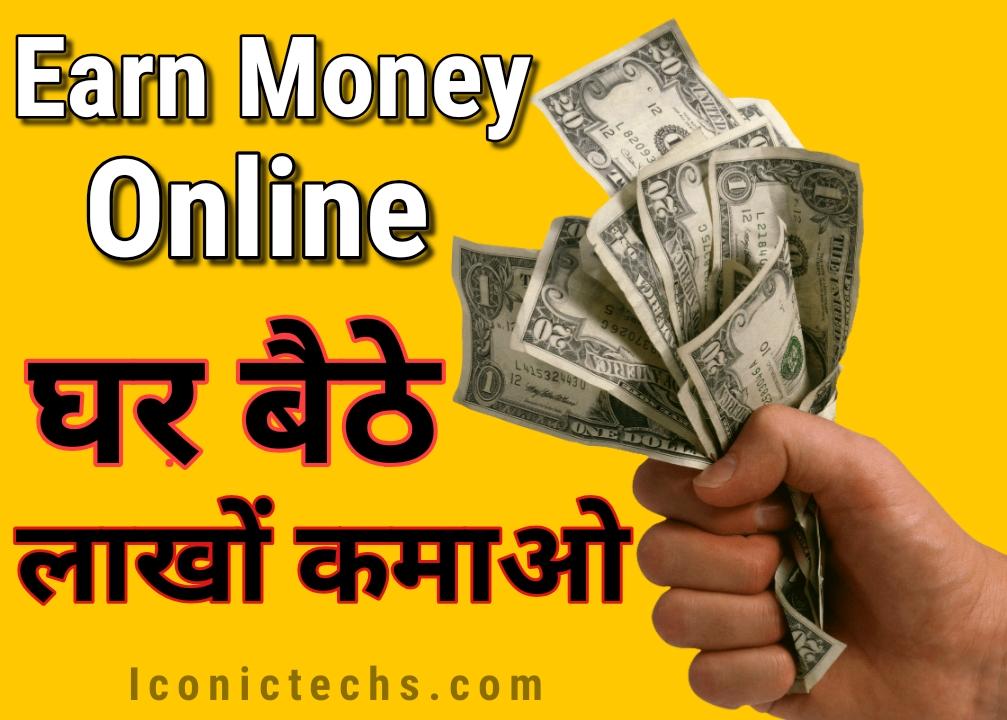 Earn Online Money In  हिंदी | Top 5 Way To Earn Money Online