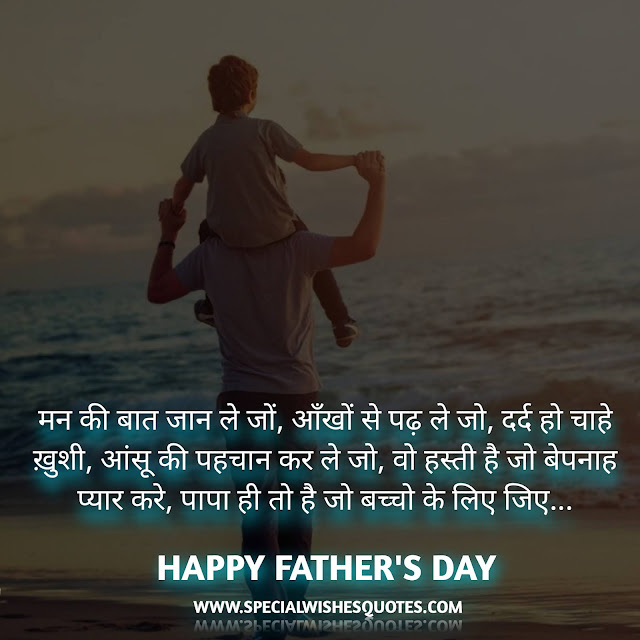 beautiful lines for father