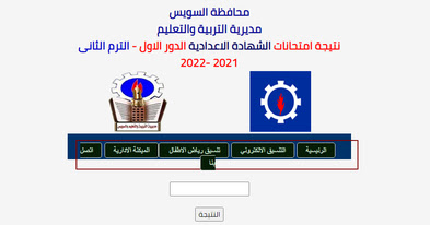 نتيجة الشهادة الاعدادية محافظة السويس.. رابط نتيجة الاعدادية لمحافظة السويس 2021