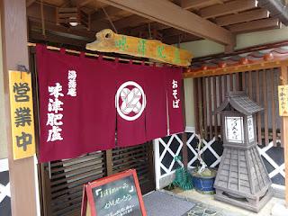 山形の湯蕎庵 味津肥盧(みつひろ)