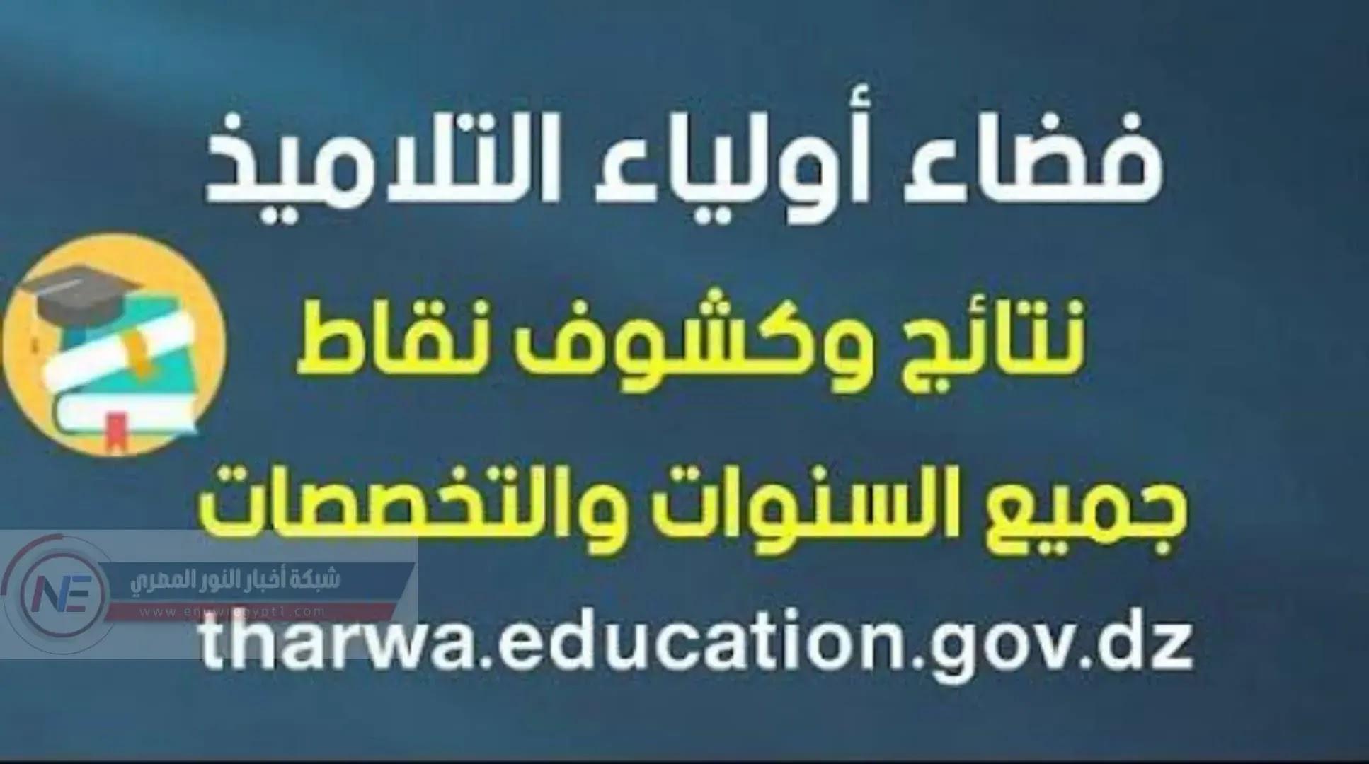 حالا ~ فضاء أولياء التلاميذ للاطلاع على النتائج 2021 وزارة التربية الوطنية الجزائرية | كشف نقاط الطلاب للفصل الأول 2021