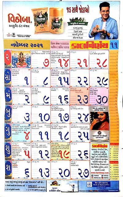 Kalnirnay Gujarati Calendar November 2021