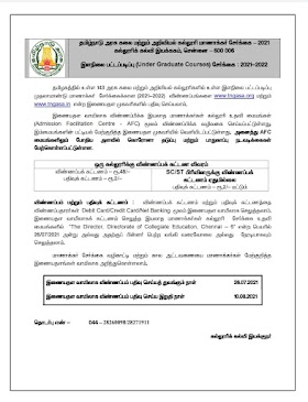 TN Arts and Science College Online Admission 2021