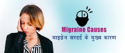 migraine-ke-karan, migraine-in-hindi, sir-dard-kab-hota-hai, migraine-sir-dard-karan, daily-habits-can-causes-migraine-hindi, causes-of-migraine, migraine-karan-jane, hindi-tips-for-migrane , माइग्रेन, अधकपारी