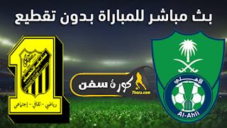 مشاهدة مباراة الأهلي والإتحاد بث مباشر بتاريخ 11-02-2021 الدوري السعودي