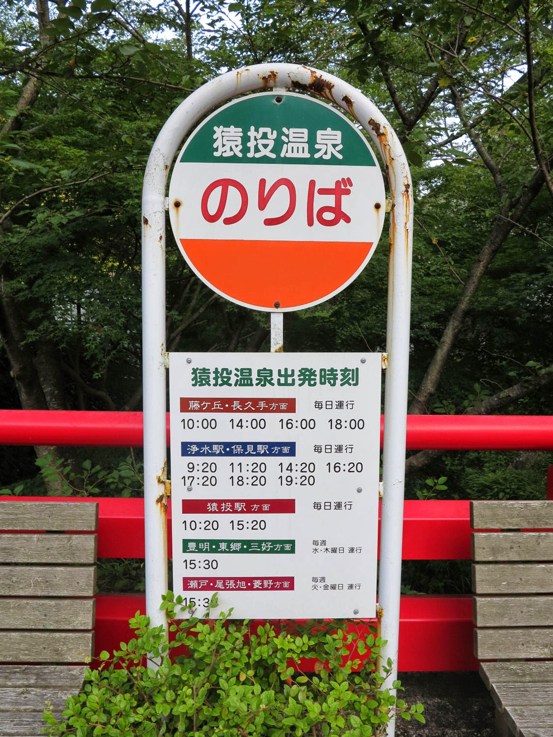 Bus times to Sanage Onsen