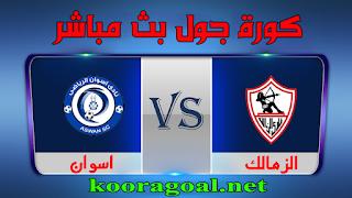 مشاهدة مباراة الزمالك واسوان بث مباشر 18-9-2020الدوري المصري