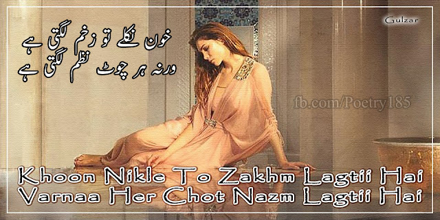 Urdu Poetry English