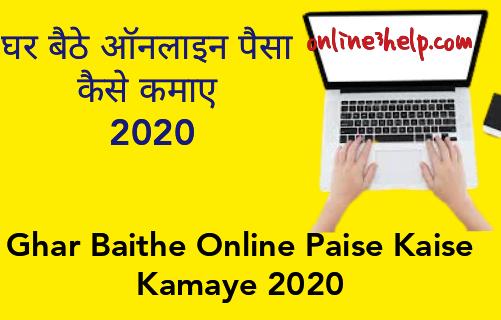 Ghar Baithe Online Paise Kaise Kamaye In 2020