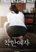 Download Film Good Girl (2014) Full Movie HDRip