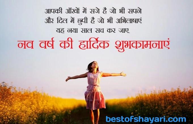 Happy new year shayari | naye saal ki shayari hindi me