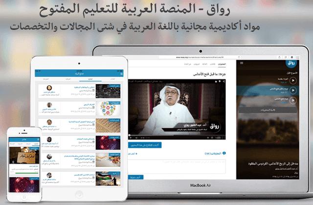 تعلم بالمجان مع موقع رواق باللغة العربية وبالفيديو تعلم بالصوت والصورة دورات ذات جودة عالية باشراف اشخاص متخصصين في جميع المجالات مجانا