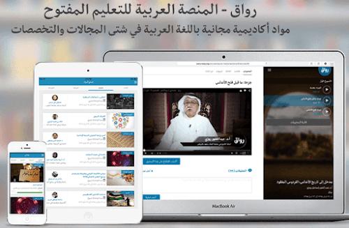 منصة رواق للتعليم المفتوح باللغة العربية