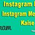 Instagram Kya Hai ? Instagram Par Account Kaise Banaye ?