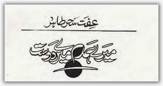 Mere humdam mere dost Iffat Sehar Tahir