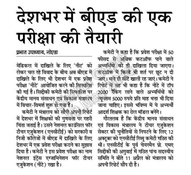 Bihar elementary teacher eligibility test betet shikshak niyojan