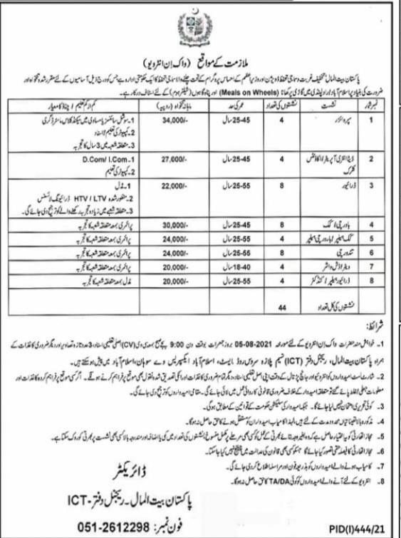 Pakistan Bait-ul-Mal Management Posts Islamabad 2021 Pakistan Bait ul Mal PBM, Ehsaas Programme, Government of Pakistan Jobs 2021