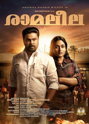 Ramaleela 2017 Malayalam 480p ORG DVDRip 700MB With Bangla Subtitle