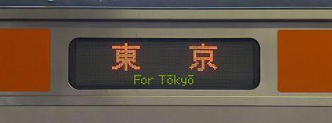 武蔵野線 東京行き3 209系500番台