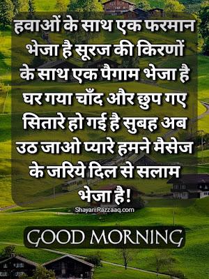 Good Morning Shayari in Hindi - havaon ke saath ek faramaan