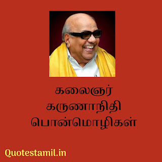 Kalaignar quotes in tamil
