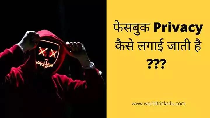 Facebook par privacy kaise lagaye jati hai In Hindi