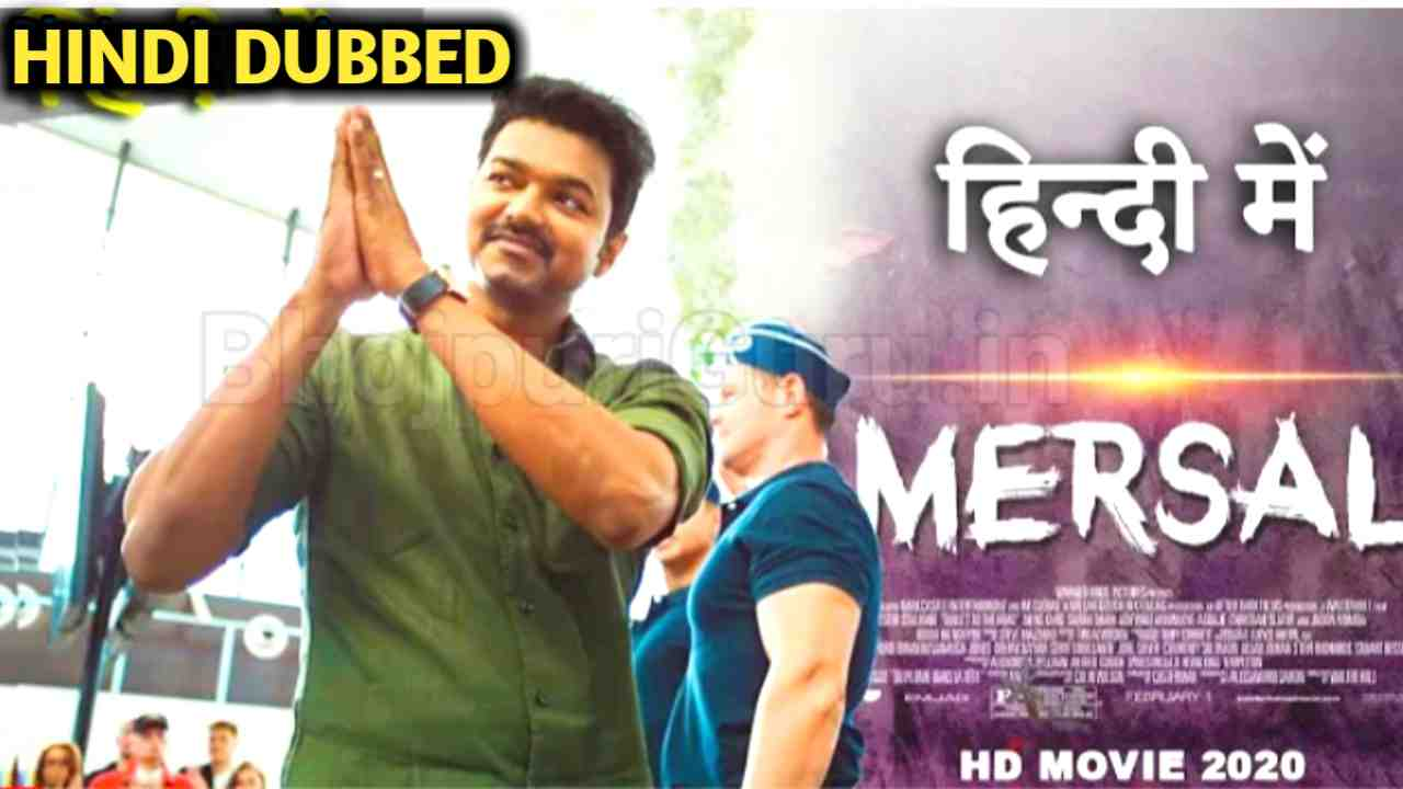 Mersal South Hindi Dubbed Full Movie Release Update, Mersal Hindi Me Kab Aayegi - Bhojpuriguru.in