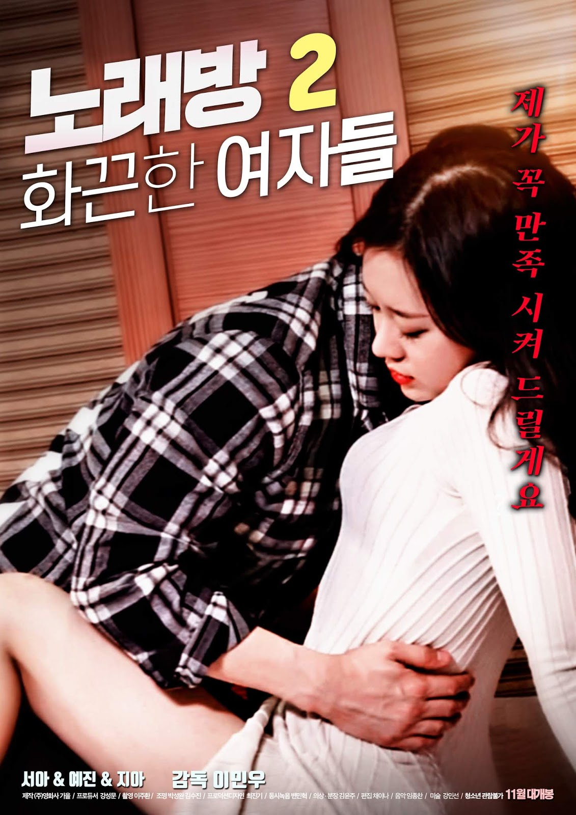 Noraebang Hot Women 2 Full Korea 18+ Adult Movie Online Free