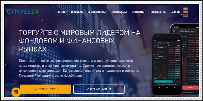 Мошеннический сайт nyse24.pro – Отзывы? NYSE 24 LIMITED Мошенники!