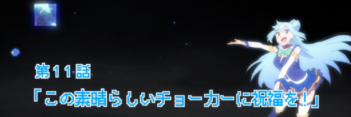 Kono Subarashii Chookaa ni Shukufuku wo!