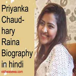 Priyanka Chaudhary Raina Biography in hindi, Age, Family, Career