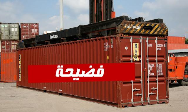 تونس تصدر الى ايطاليا حاوية من النحاس تظم اشعاعات نوورية