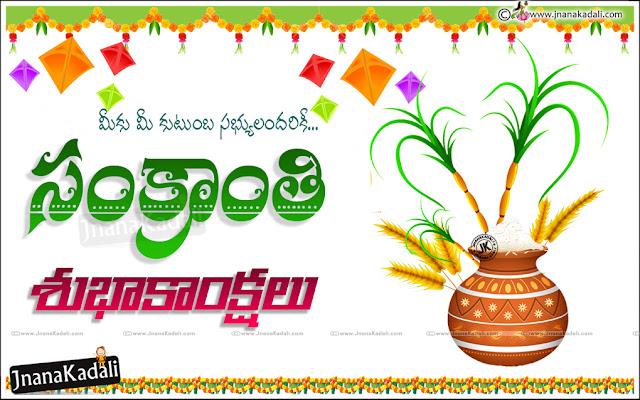 Telugu Pongal HD wallpapers, Telugu Pongal Greetings in Telugu Font, Telugu Pongal Images, Telugu Pongal SMS,Sankranthi Telugu Images, Pongal Quotes in Telugu With Pot, Telugu Sankranthi Greetings Free, Telugu Sankranthi  Quotations, Telugu Sankranthi Receps, Telugu Sankranthi HD Wallpapers, Pongal HD images