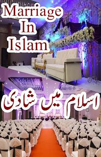 marriage-in-islam-in-urdu-shadi-na-hone-ka-nuskha