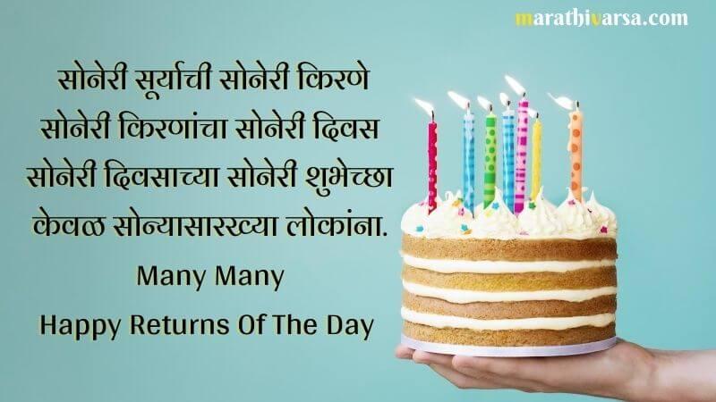Birthday Wishes in Marathi   birthday status in marathi   वाढदिवस     Vadhdivas Shubhechha