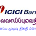 Vacancy In ICICI Bank