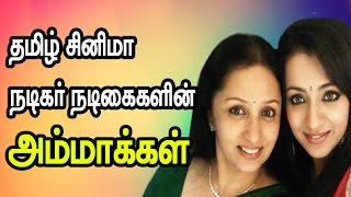 Tamil Cine Stars with their Mothers
