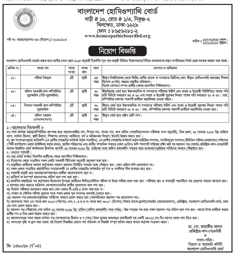 Bangladesh Homeopathic Board Job Circular 2018
