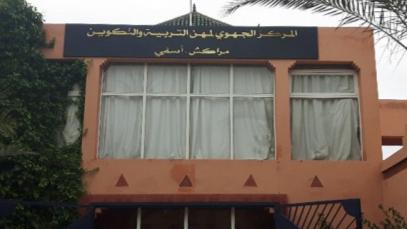 وثائق ملف التسجيل أطر الاكاديمية جهة مراكش اسفي فوج 2020/2021