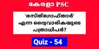 Expected GK   LDC   LGS   Degree Prelims Quiz No - 54