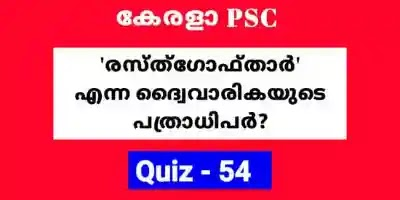 Previous GK | LDC | LGS | Degree Prelims Quiz No - 54