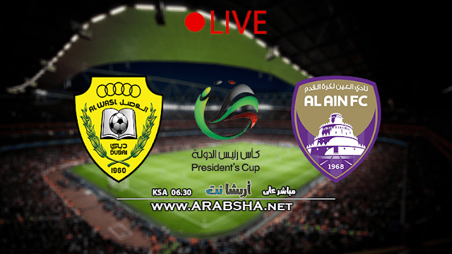 موعد مباراة العين والوصل بث مباشر بتاريخ 22-02-2020 كأس رئيس الدولة الإماراتي