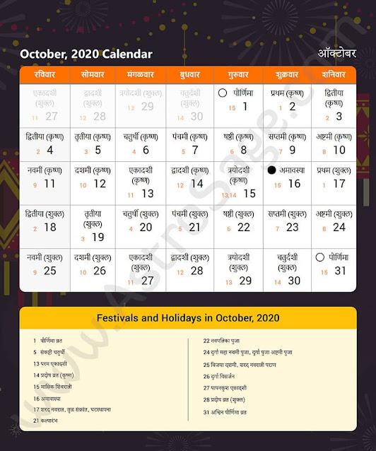 Marathi Calendar for October 2020