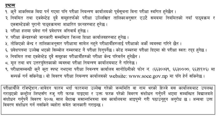 Neb Hseb Questions Paper 2074 By Maths Nepal Class 11